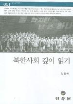 북한사회 깊이 읽기