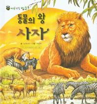 동물의 왕 사자