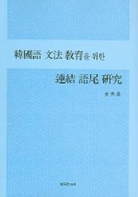 한국어 문법교육을 위한 연결어미연구