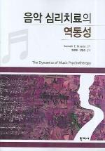 음악 심리치료의 역동성