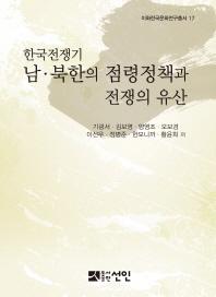 한국전쟁기 남북한의 점령정책과 전쟁의 유산