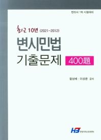 최근 10년 변시민법 기출문제 400제(2021~2012)