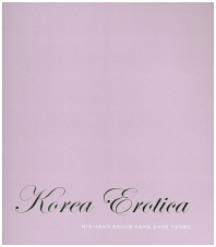 Korea Erotica(제7회 대한민국에로티시즘작품집)