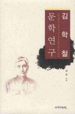 김학철 문학연구