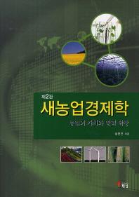 새농업경제학
