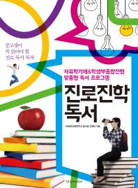 진로진학 독서