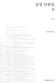 송영 단편집