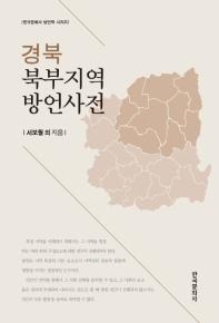 경북 북부지역 방언사전