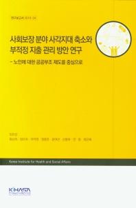 사회보장 분야 사각지대 축소와 부적정 지출 관리 방안 연구