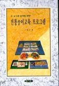 전통놀이교육 프로그램(3.4.5세 유아를 위한)