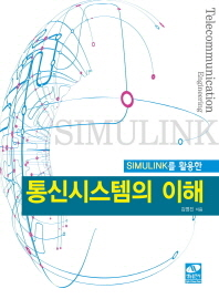 SIMULINK를 활용한 통신시스템의 이해