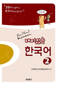 재미있는 한국어. 2(Student Book+Audio 2CDs)