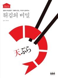 일본의 튀김명가 덴푸라 곤도 주인이 알려 튀김의 비밀