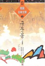 구운몽(한국고전문학 1)