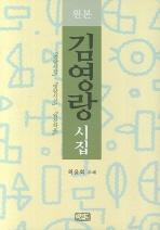 김영랑시집 (원본)