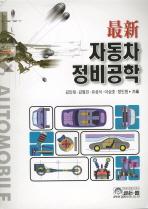 최신 자동차정비공학