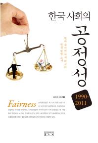 한국 사회의 공정성 1990-2011