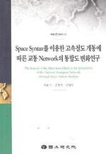 SPACE SYNTAX를 이용한 고속철도 개통에 따른 교통 NETWORK의 통합도..