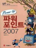 POWER UP 파워포인트 2007