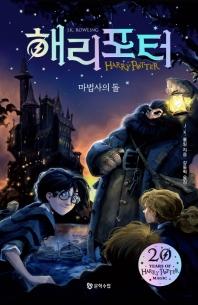 해리 포터와 마법사의 돌(해리포터 20주년 개정판)