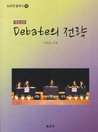 논리적 말하기(하): Debate의 전략