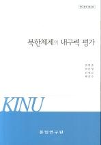 북한체제의 내구력 평가
