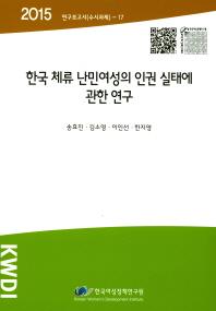 한국 체류 난민여성의 인권 실태에 관한 연구(2015)