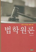 법학의 기초원리와 체계의 이해 법학원론