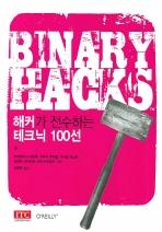 BINARY HACKS: 해커가 전수하는 테크닉 100선