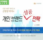 개인 브랜드 성공 전략(CD1장)