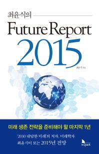 최윤식의 퓨처 리포트 2015(Future Report 2015)
