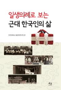 일생의례로 보는 근대 한국인의 삶