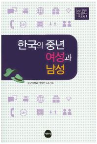 한국의 중년 여성과 남성