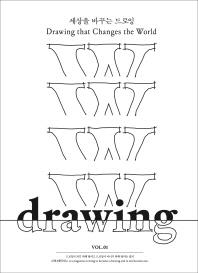 드로잉 DRAWING Vol. 1