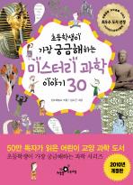 미스터리 과학 이야기30