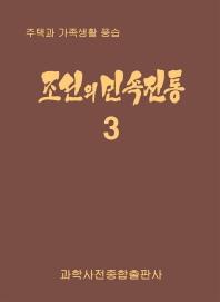 조선의 민속전통. 3: 주택과 가족생활 풍습