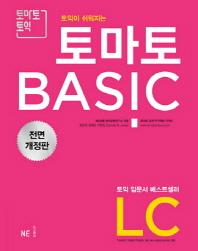 토익이 쉬워지는 토마토 BASIC LC(2018)