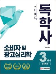 시대에듀 소비자 및 광고심리학(독학사 3단계 심리학과)