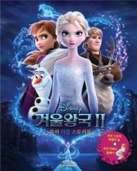 디즈니 겨울왕국2 무비 더블 스토리북