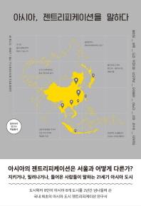 아시아, 젠트리피케이션을 말하다