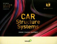 누드 자동차 모니터링(Car Structure Systems)