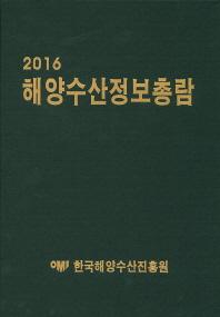 해양수산정보총람(2016)