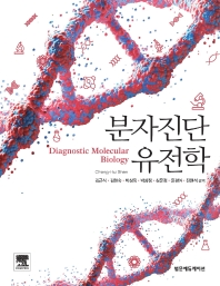 분자진단 유전학