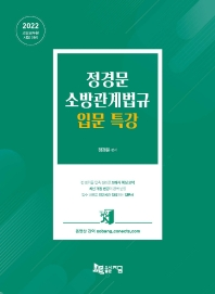 정경문 소방관계법규 입문특강(2022)