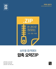 커넥츠 공단기 심우철 합격영어 압축 요약 ZIP(2020)