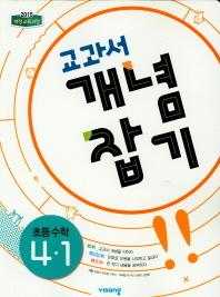 교과서 개념잡기 초등 수학 4-1(2021)