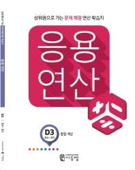 응용 연산 D3(초4~초5): 혼합 계산(2020)