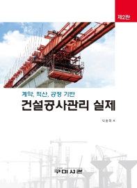 계약, 적산, 공정 기반 건설공사관리 실제
