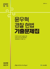 ACL 윤우혁 경찰 헌법 기출문제집(2022)