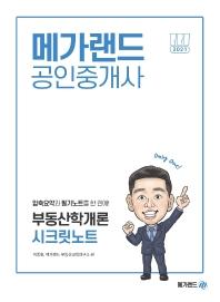 메가랜드 부동산학개론 시크릿노트(공인중개사 1차)(2021)
